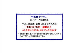 Web_coupon_2016