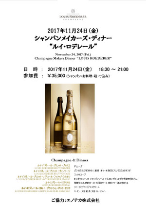 20171124_louis_roederer_poster