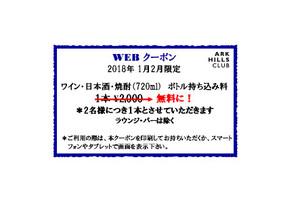 20180102_web_coupon