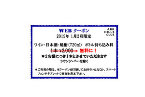 220190102_web_coupon_3